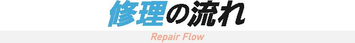修理の流れ Repair Flow