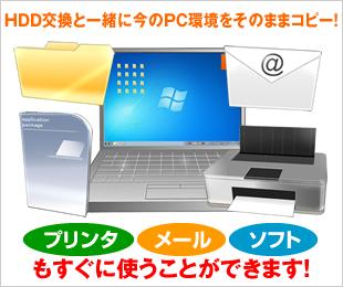 HDD交換と一緒に今のPC環境をそのままコピー!プリンタ メール ソフトもすぐに使うことができます!
