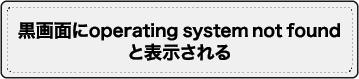 パソコン高速化にはSSD換装がおすすめです