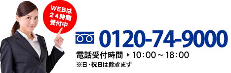 0120-74-9000