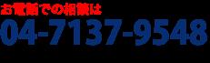 お電話でのご相談・お申込みは0120-084-268【受付時間】10:00~18:00(日・祝日を除く)