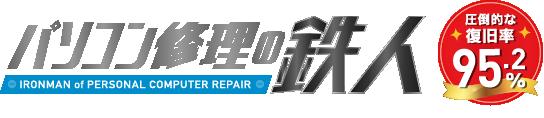 パソコン修理の鉄人