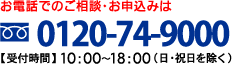 お電話でのご相談・お申込みは0120-74-9000【受付時間】10:00~18:00(日・祝日を除く)