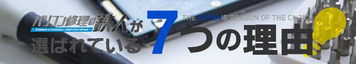 パソコン修理の鉄人が選ばれる7つの理由