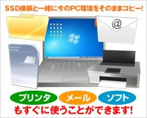 SSD換装と一緒に今のPC環境をそのままコピー!プリンタ メール ソフトもすぐに使うことができます!