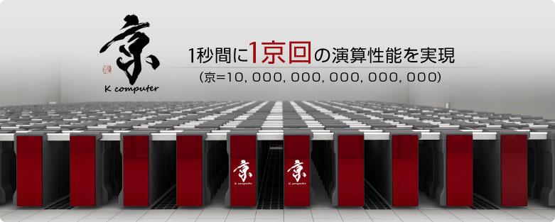 fujitsu-kcomputer-2012-j_tcm102-867829